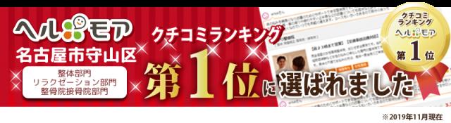 ヘルモアで名古屋市守山区の第1位に選ばれました
