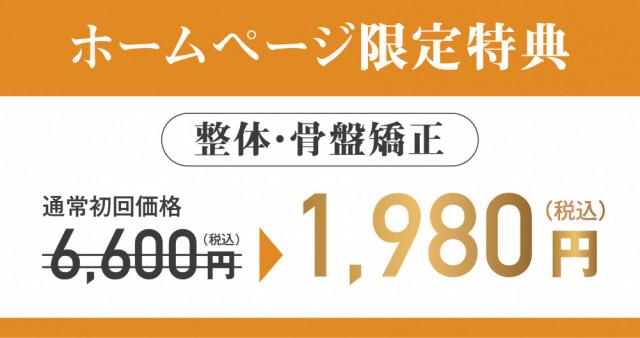 BMK整体・骨場矯正の初回価格6,600円が1,980円!